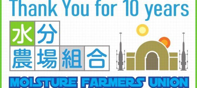 水分農場組合が10周年を迎えました!
